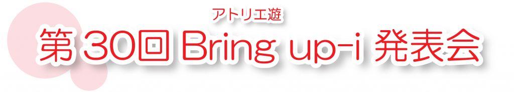 第30回Bringup-i発表会